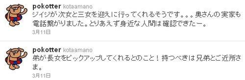 Tweet002