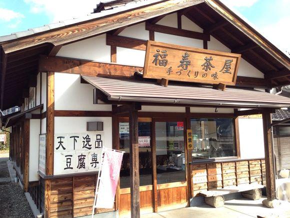 福寿茶屋@たくみの里