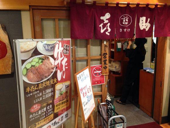 味の牛たん 喜助 泉中央駅店