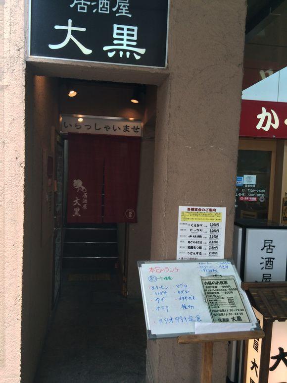 居酒屋 大黒 尼崎店