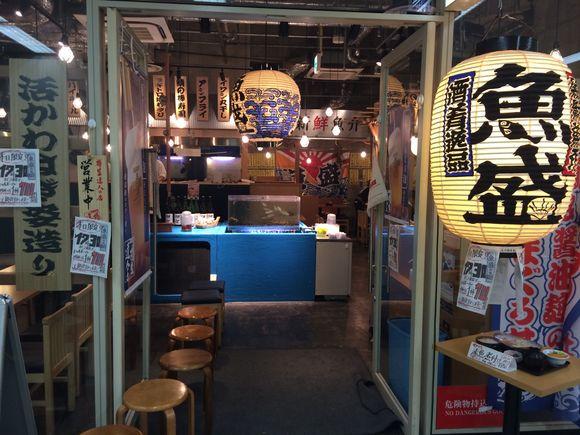 魚盛 有楽町店