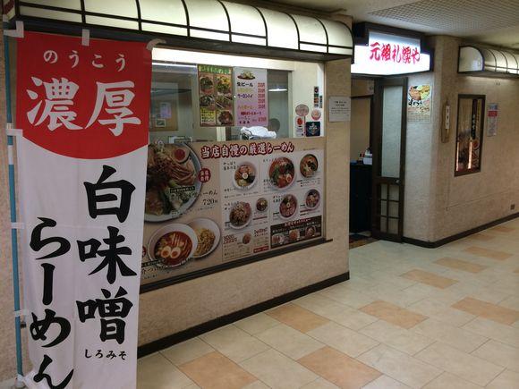 元祖札幌や丸の内店