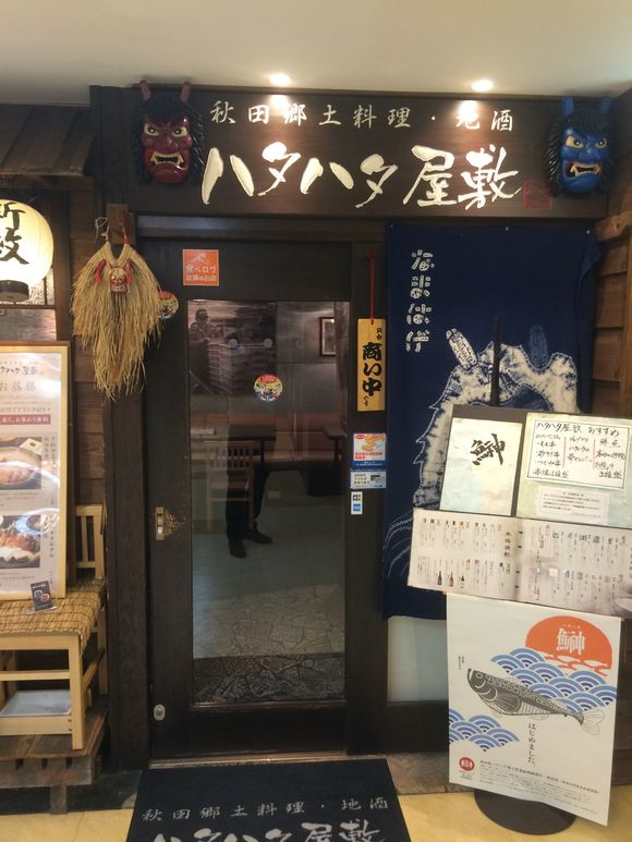 秋田郷土料理・地酒 ハタハタ屋敷